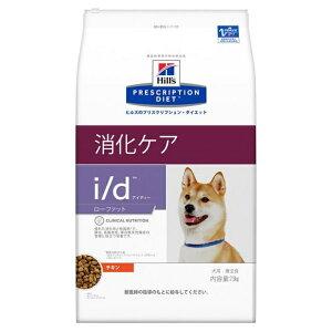 ヒルズ 犬用 i/d Low Fat 消化ケア ドライ 3kg 7700円以上で送料無料 離島は除く