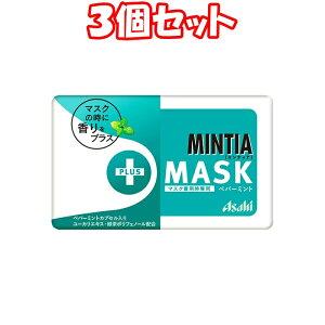 (3個セット)ミンティア+MASK ペパーミント 50粒 *3個 まとめ買い