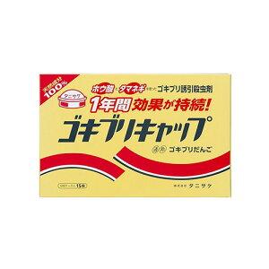 ゴキブリキャップ ゴキブリ専用 殺虫剤 1箱(15個) 7700円以上で送料無料 離島は除く