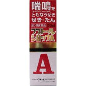 【第2類医薬品】フストールシロップA 120ML