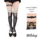アビエタージュ【abilletage/ゴシック柄タイツ】Corset tights Victorian black コルセットタイツ ヴィクトリアン ブラック ...