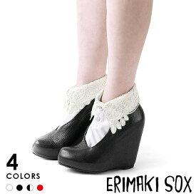 エリマキソックス【ERIMAKI SOX】Lace collar レース襟 ソックス 全4色