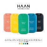 HAAN【ハーン】ハイドレーティングハンドクレンジングスプレー本体(30mL)【全5種類】