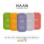 HAAN【ハーン】ハイドレーティングハンドクレンジングスプレー本体(30mL)【ShakeItUp(全5種類)】