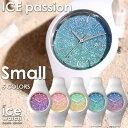 アイスパッション★ポイント10倍★アイスウォッチ【ICE-WATCH】ICE Passion アイスパッション (スモール)
