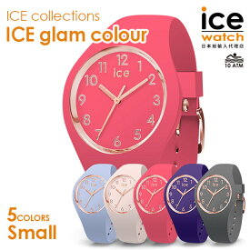 アイスウォッチ 日本正規代理店 公式ショップ ice watch レディース ICE glam colour アイスグラムカラー - ナンバーズ (スモール)