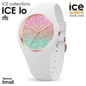 アイスウォッチ ice watch レディース ICE lo - アイスロー ベネチア (スモール)