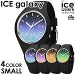 ICE-WATCH【アイスウォッチ】ICEgalaxyアイスギャラクシー(スモール)