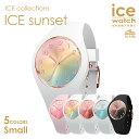 アイスウォッチ ice watch レディース ICE sunset - アイスサンセット (スモール) [GINGER 2019年7月号掲載商品]