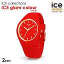 アイスウォッチ ice watch ICE glam colour - アイスグラムカラー レッド