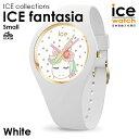 アイスウォッチ【ICE-WATCH】ICE fantasia - アイスファンタジア ホワイト (スモール)