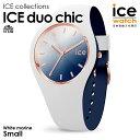 アイスウォッチ ice watch 新作 レディース 腕時計 ICE duo chic - White marine - アイス デュオ シック ホワイトマリン (スモール)