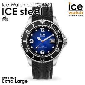 アイスウォッチ ice watch メンズ ICE steel - アイス スティール ディープブルー (エクストララージ)