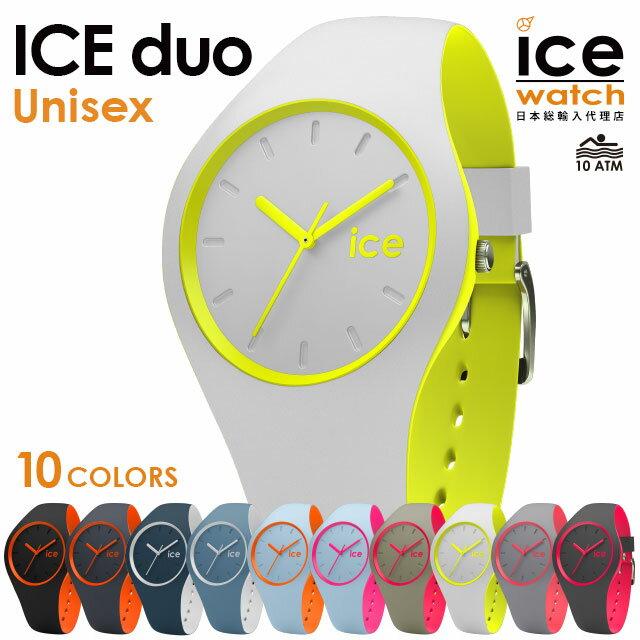 アイスウォッチ【ICE-WATCH】ICE duo アイスデュオ (ユニセックスサイズ)