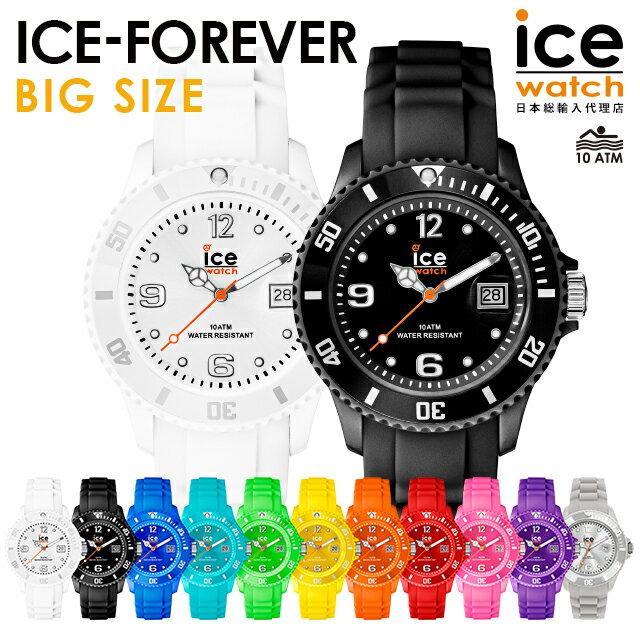 アイスウォッチ 公式ストア ICE-WATCH アイス フォーエバー ビッグ 全11色 アイスウォッチ