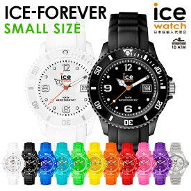 アイスウォッチ 日本正規代理店 公式ショップ ice watch レディース ICE forever アイス フォーエバー スモール 全11色