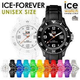アイスウォッチ ice watch レディース メンズ ICE forever アイス フォーエバー ユニセックス 全11色