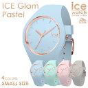 アイスウォッチ 公式ストア ICE-WATCH ICE Glam Pastel アイス グラム パステル/スモール アイスウォッチ