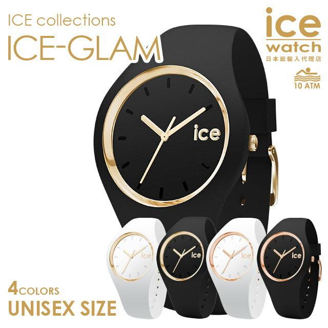 アイスウォッチ 公式ストア ICE-WATCH ICE GLAM アイス グラム ユニセックスサイズ 全4色 ice watch 腕時計
