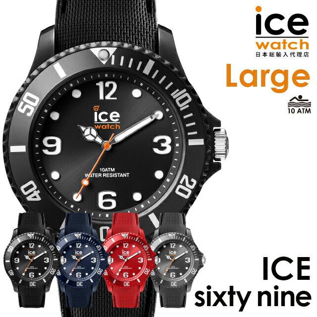 アイスウォッチ【ICE-WATCH】ICE Sixty nine アイスシックスティナイン (ラージサイズ)