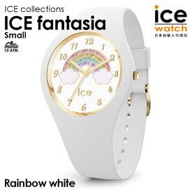 アイスウォッチ 新作 ice watch レディース キッズ 腕時計 ICE fantasia - アイス ファンタジア - レインボーホワイト (スモール) 虹 パステルカラー 女の子 プレゼント ウォッチ