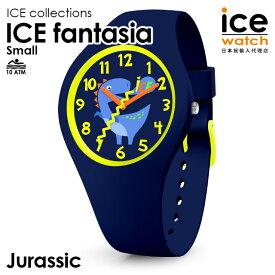 アイスウォッチ 新作 ice watch キッズ レディース 腕時計 ICE fantasia - アイス ファンタジア - ジュラシック (スモール) - 恐竜 ネイビー 男の子 プレゼント ウォッチ
