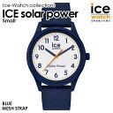 アイスウォッチ 日本正規代理店 公式ショップ 新作 ice watch レディース 腕時計 ICE solar power - アイス ソーラー パワー - ブルー メッシュストラップ (スモール)