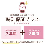 時計保証プラス【腕時計有料延長サービス】プラス2年延長/強化保証(メーカー保証2年用)