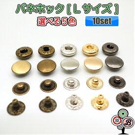 バネホック ボタン L【15mm/10組】 5色から選べる定番の人気商品手芸 ハンドメイドに