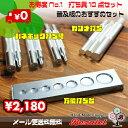 バネホック/カシメ打ち具&打ち台 10点セット(ホック10.12.15mm)(カシメ6.8.10mm)