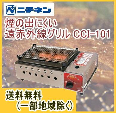ニチネン 遠赤外線グリル CCI-101 遠赤外線焼肉器 ろばた焼