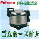 パロマ 業務用ガス炊飯器 PR-3200S 1.6升炊 電子ジャー付