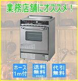 リンナイガス高速オーブン中型タイプ(1枚引扉涼厨)RCK-S20AS3
