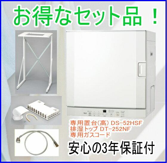 リンナイ ガス衣類乾燥機 乾太くん RDT-52S 乾燥容量5kg ガスコード接続タイプ (専用置台(高)/排湿トップセット/専用ガスコード付)