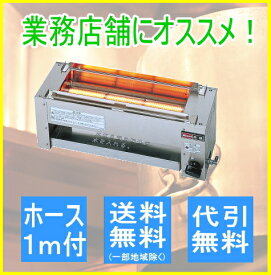リンナイガス赤外線グリラー 串焼61号 RGK-61D