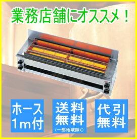 リンナイガス赤外線グリラー 串焼64号 RGK-64