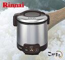 リンナイ家庭用ガス炊飯器 1〜5合 ジャー付 RR-050VM(DB) ダークブラウン