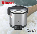 リンナイ ガス炊飯器 5.5合炊 RR-055GS-D