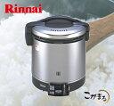 リンナイ家庭用ガス炊飯器 1升炊 RR-100GS-C