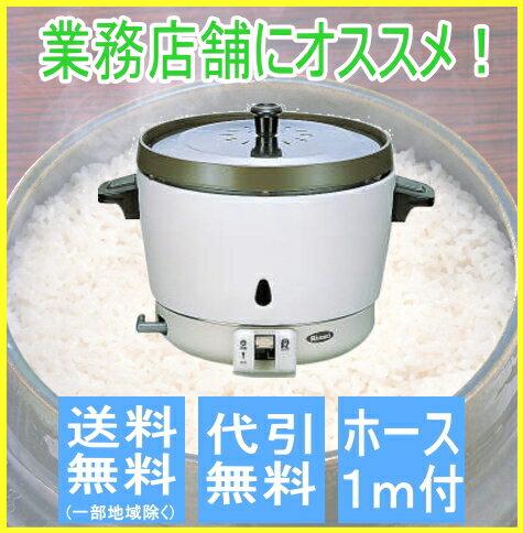 *あす楽対応* リンナイ業務用ガス炊飯器 2升炊 RR-20SF2(A)