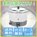 *あす楽対応* リンナイ業務用ガス炊飯器 RR-30S1 3升炊 2.0〜6.0L