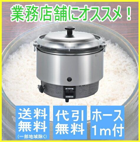 リンナイ業務用ガス炊飯器【涼厨】 3升炊 RR-30S2