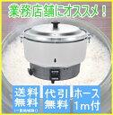 リンナイ業務用ガス炊飯器 RR-40S1 4升炊 3.0〜8.0L