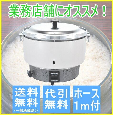 「あす楽対応」 リンナイ業務用ガス炊飯器 RR-50S1 5升炊 4.0〜10.0L