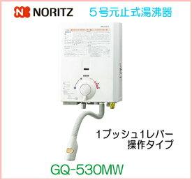 ノーリツ ガス瞬間湯沸器 5号元止め式 GQ-530MW ※都市ガス(12A/13A)用※