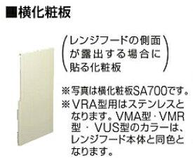タカラスタンダード レンジフード・キッチンフード別売部品【横化粧板SA645】 VUS型(H=645用)