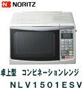 ノーリツ コンビネーションレンジ 卓上タイプ 容量15L シルバー NLV1501ESV (大阪ガス品番 114-F101)