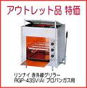 *アウトレット品特価* リンナイガス赤外線グリラー RGP-43SV(A) ペット(小) 立ち消え安全装置付 ※プロパンガス用