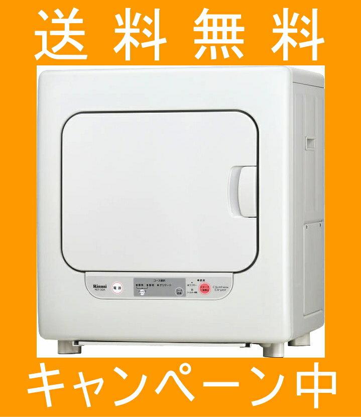 リンナイ ガス衣類乾燥機 RDT-30A 乾太くん 乾燥容量3kg ガスコード接続タイプ