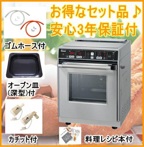 *あす楽対応* お買い得セット品 リンナイ ガスオーブン 卓上 RCK-10AS 高速オーブン
